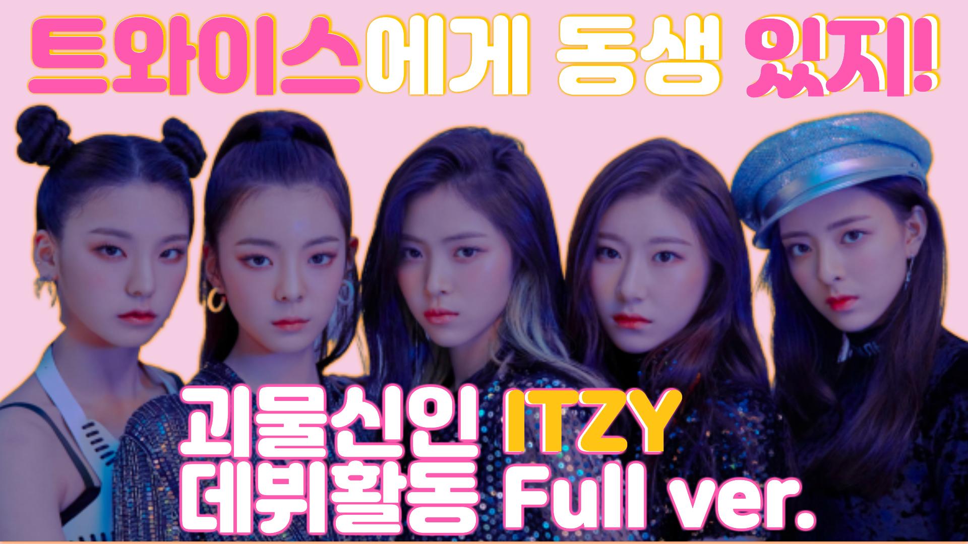 트와이스에게 동생 있지! 괴물 신인 ITZY 데뷔 활동 Full ver.
