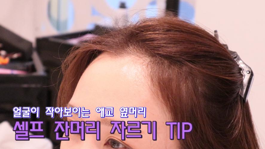 [1분팁]얼굴이 작아보이는 애교머리! 셀프옆머리자르기 헤어라인 잔머리 자르는법 How to cut your hair to cover your hairline