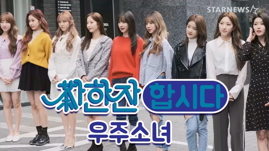 ★우주소녀(WJSN) 발랄 진지 인터뷰 [차★한잔합시다]