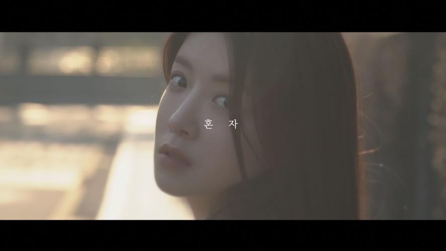 [단독공개] 거미(Gummy) - '혼자(Alone)'  Short MOVIE (With.손석구X정인선)