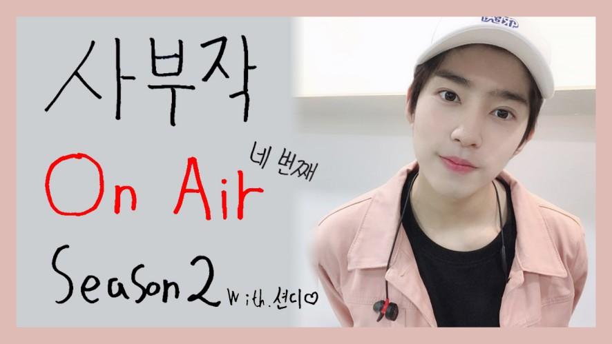 [사부작 On Air Season2] 네 번째 이야기