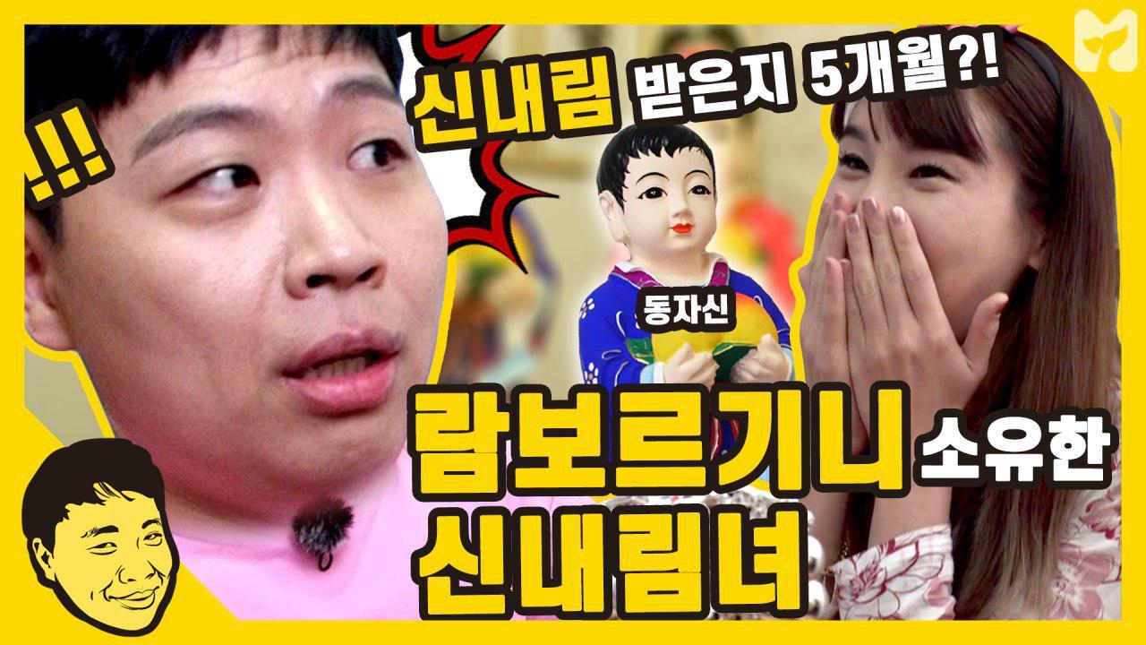 이상준, 이태원에 터 잡은 금수저 꽃선녀에게 점 보러 가다?! <말많은 이상준> 1화