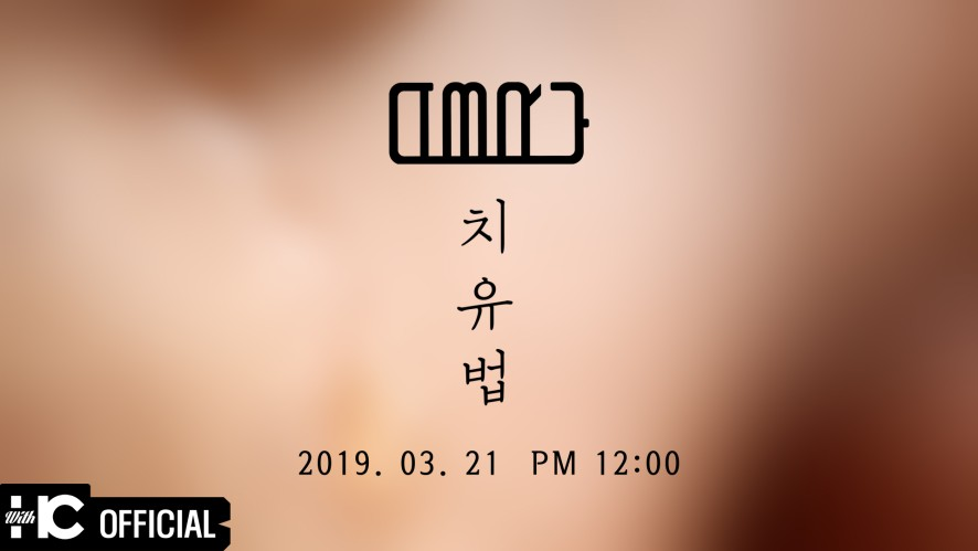 """[Trailer] ABRY(에이브리) - """"치유법 (Recovered)"""" Official Trailer"""