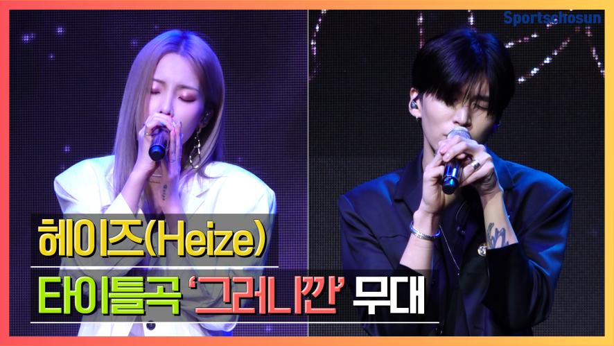 헤이즈(Heize) 더블 타이틀곡 '그러니까' Showcase Stage