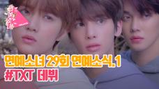 [ENG SUB/연예소녀] EP29. 소녀의 연예소식1 - TXT 데뷔 (Celuv.TV)