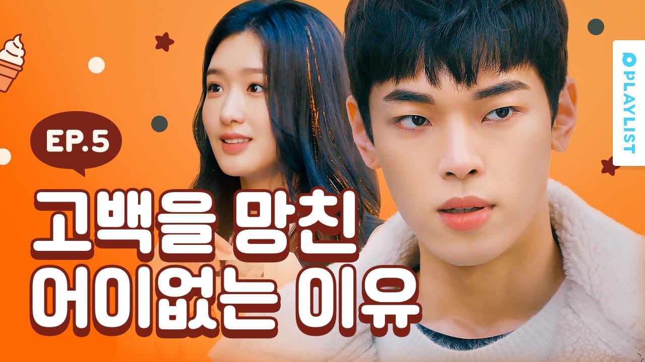 선공개)) 썸녀의 첫사랑이 갑자기 나타났다 [웹시트콤 한입만 시즌2] - EP.05