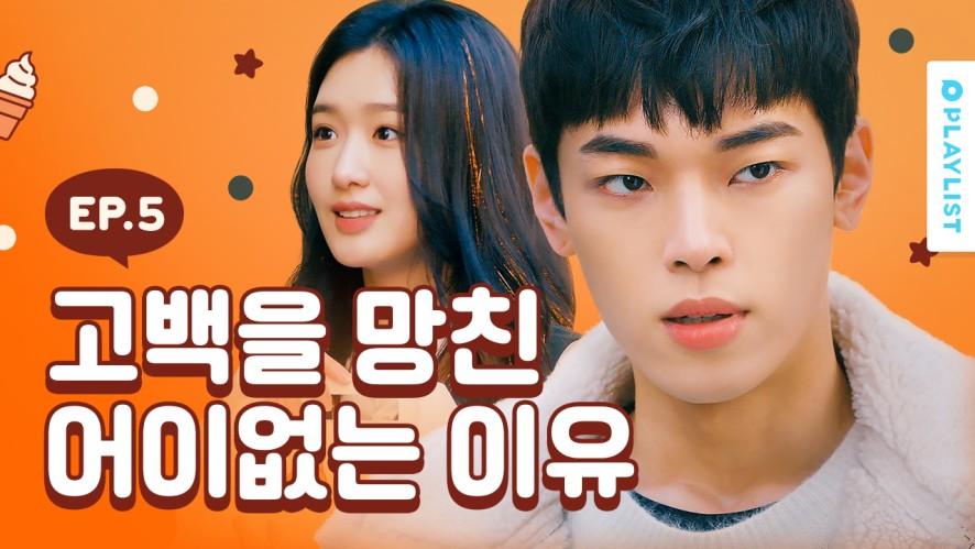 최초공개) 썸녀의 첫사랑이 갑자기 나타났다 [웹시트콤 한입만 시즌2] - EP.05