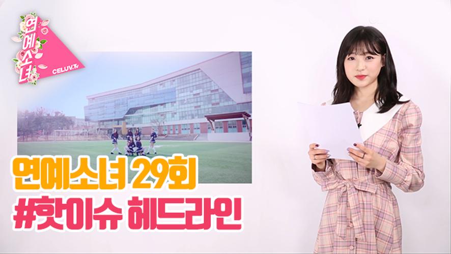 [ENG SUB/연예소녀] EP29. 핫이슈 헤드라인 (Celuv.TV)
