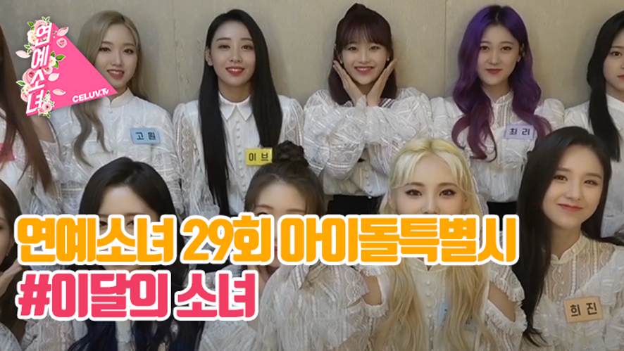 [ENG SUB/연예소녀] EP29. 아이돌 특별시 - 이달의 소녀 (Celuv.TV)