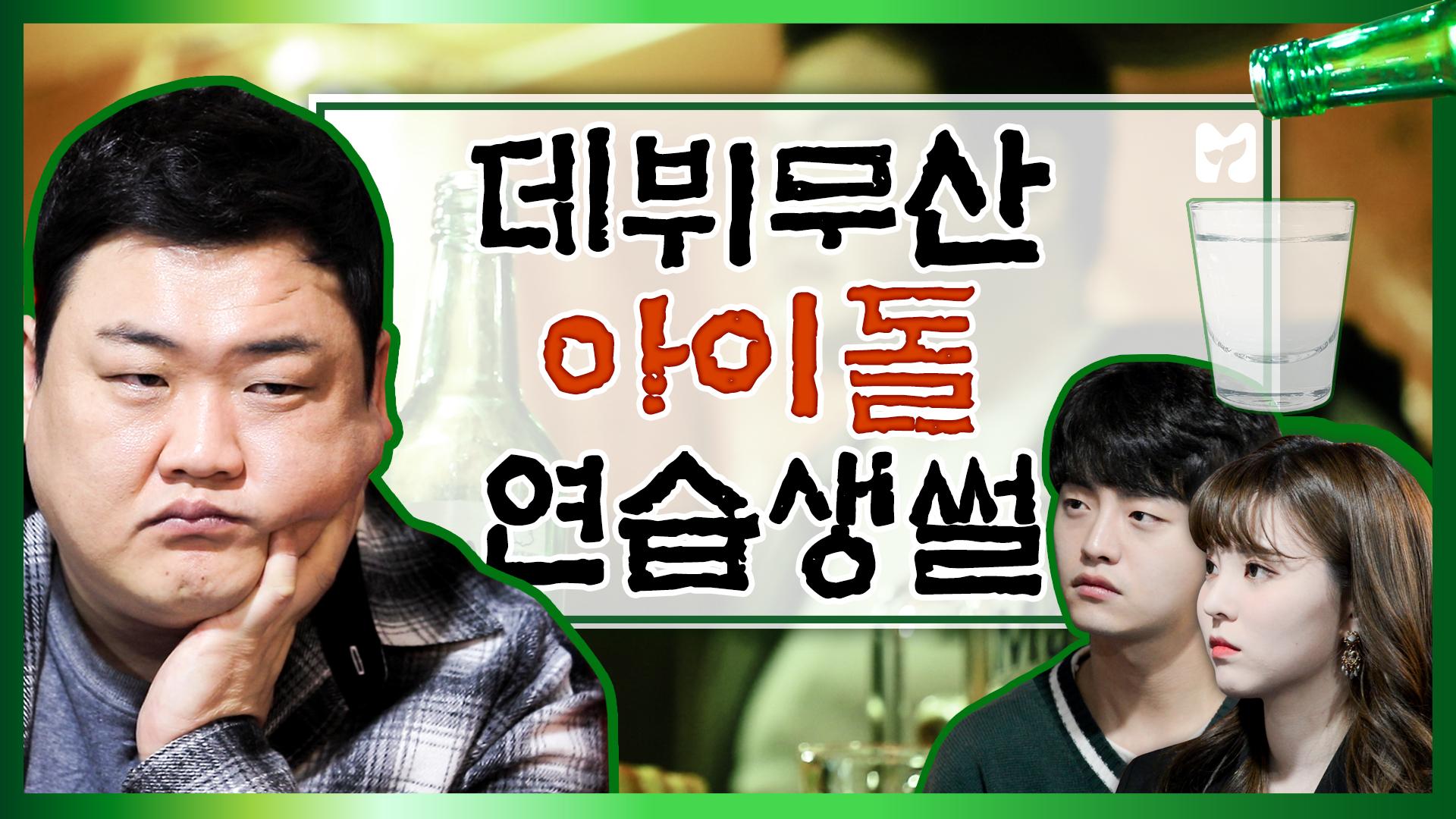 """멤버 중 홀로 데뷔 무산 된 연습생. """"내 길이 아닐까요"""" <김준현의짠> 5회"""