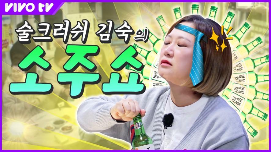 [미밥유 36탄] 알콜쓰레기 참트루...?? 술크러쉬 빙의한 김숙🍾