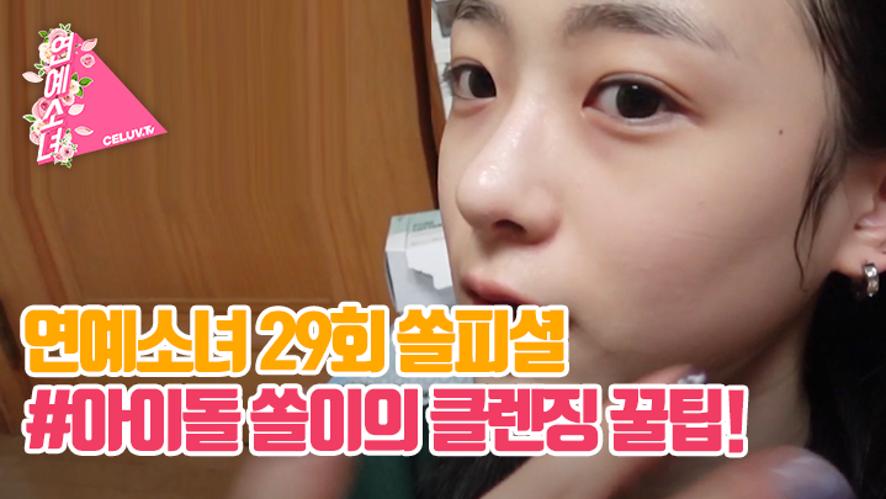 [ENG SUB/연예소녀] EP29. 쏠피셜 - 아이돌 쏠이의 클렌징 꿀팁 (Celuv.TV)