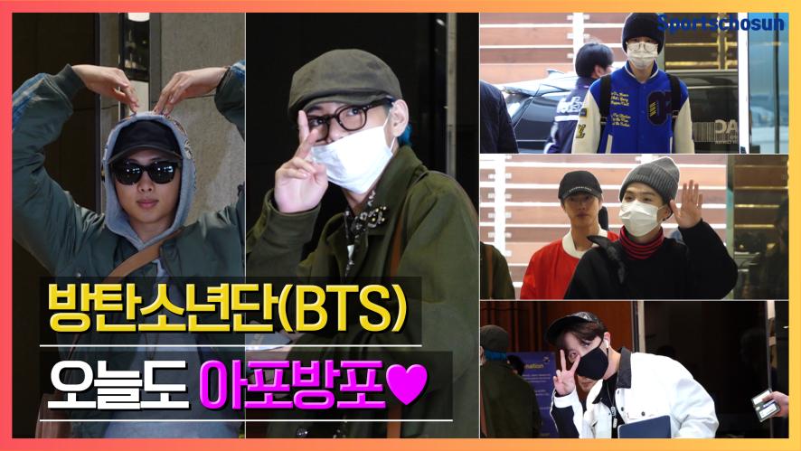 방탄소년단(BTS) '오늘도 아포방포♥' (Gimpo Airport)