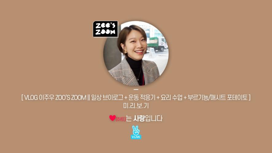[이주우] zoo's zoom ep.11 일상 + 운동적응기 + 요리수업 미.리.보.기