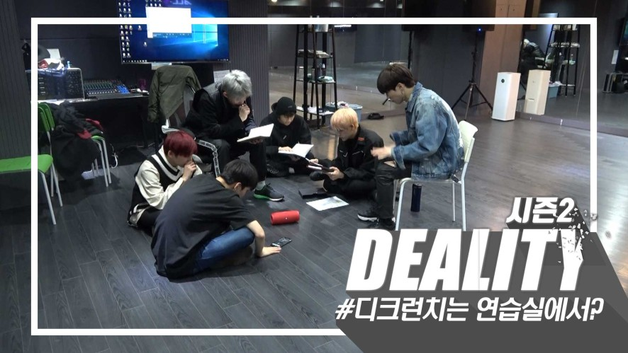 "D-CRUNCH(디크런치) - Deality(디얼리티) EP.02 ""디크런치는 연습실에서?"""