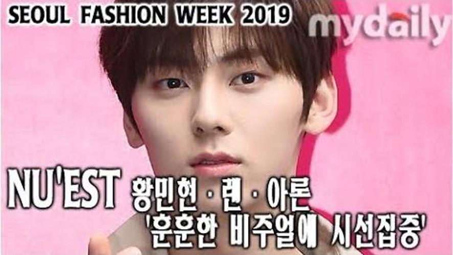 <2019 SFW> 비가 와도 여전히 훈훈 (NU'EST Min Hyun-Len-Aron)