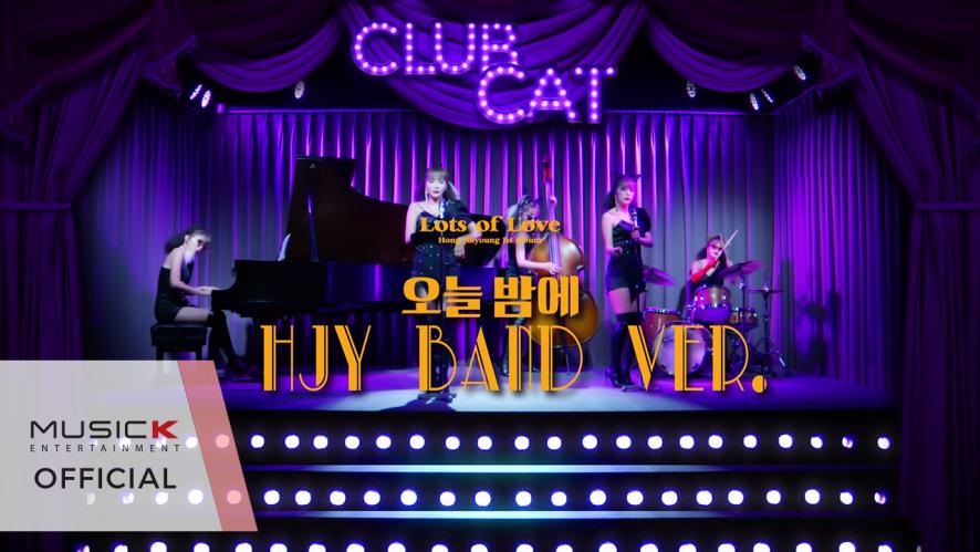 [홍진영] Special Clip : 홍진영 - 오늘 밤에 (고양이 밴드 ver.)