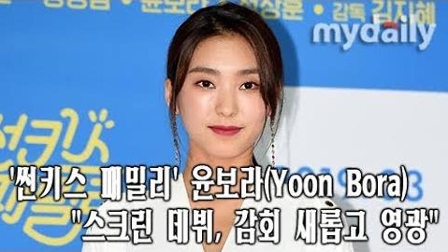"""<썬키스 패밀리> 보라, """"첫 스크린 데뷔 영광"""""""