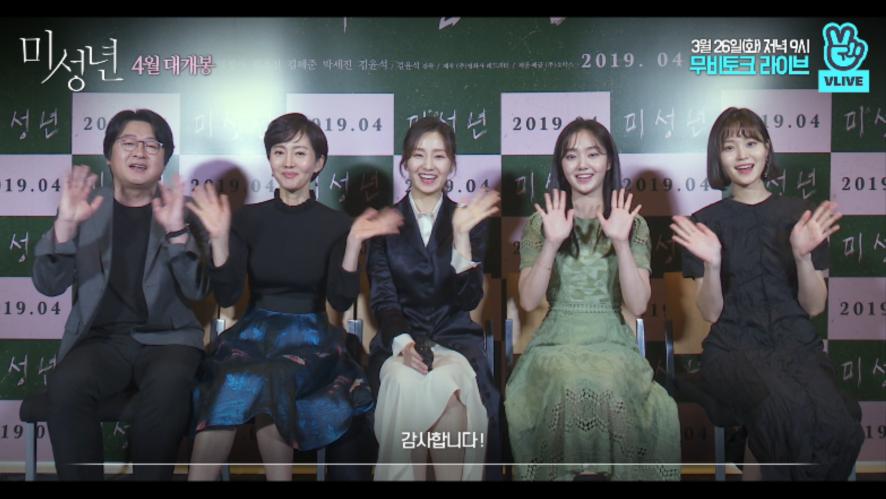 (예고) 염정아 X 김소진 X 김혜준 X 박세진 X 김윤석 '미성년' 무비토크 라이브 (Preview) 'Another Child' Movietalk Live