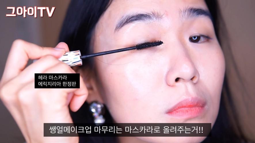[1분팁] 그아이의 쌩얼메이크업 That Girl's No-Makeup Makeup