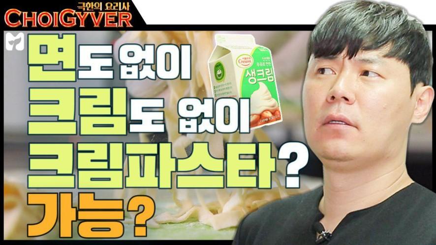 '극복'하는 요리사 최현석, 크림 없이 크림파스타를 만들다? <초이가이버>12회