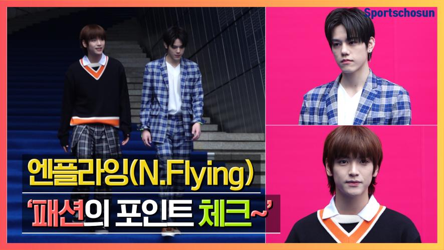 엔플라잉(N.Flying) '패션의 포인트는 체크' (2019 FW 서울패션위크)