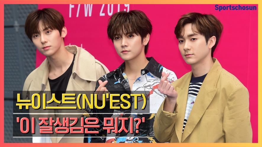 뉴이스트(NU'EST) '이 잘생김은 뭐지?' (2019 FW 서울패션위크)