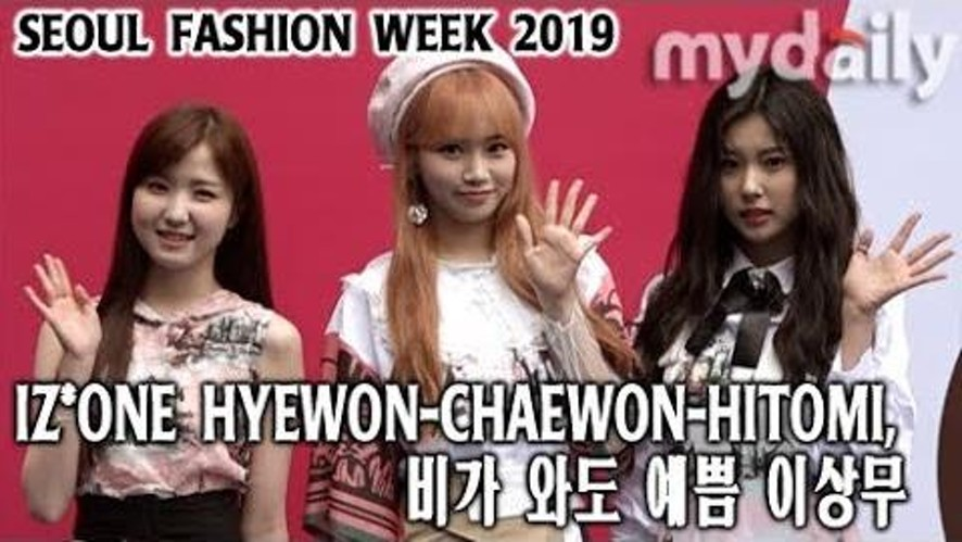 <2019 SFW> 아이즈원이 서울패션위크에 떴습니다~ (IZ*ONE HYEWON-CHAEWON-HITOMI)
