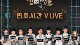 tvN [호구들의 감빵생활] 면회시간 LIVE