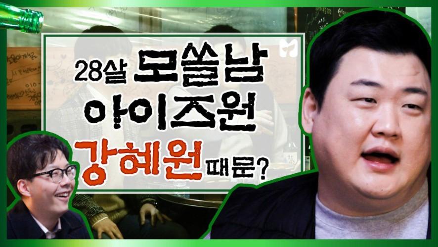 모쏠남과의 술 한잔! 김준현이 알려주는 초특급 연애 팁은? <김준현의짠> 3회