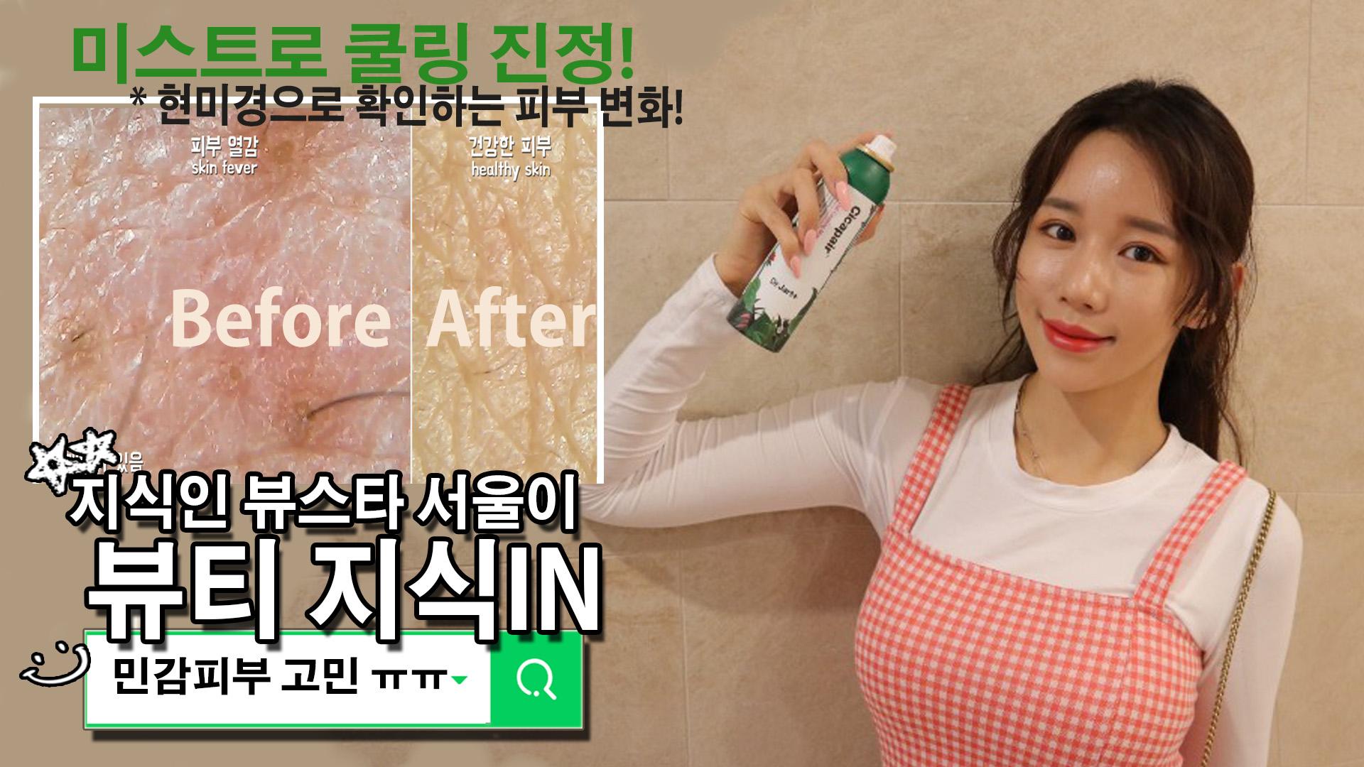 민감피부 고민 ㅠㅠ 뷰티 지식IN 미스트로 쿨링 진정!! Sensitive Skin Concerns ♪ Mist ♪ Cooling down!!