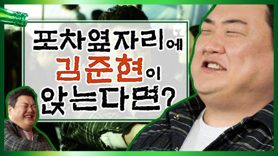 김준현, 포차에서 처음 만난 20대와 술 마시며 고민 상담 해줌 <김준현의짠> 1회