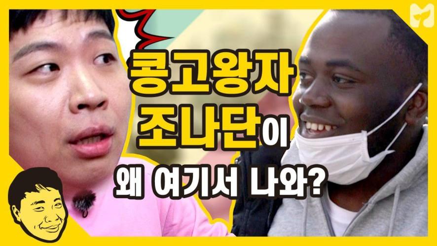 이상준, 이태원에 터 잡은 금수저 꽃선녀에게 점 보러 가다?! <이상준의 노타이틀> 1화
