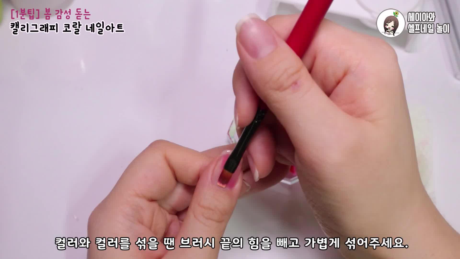 [1분팁] 캘라그라피 셀프 코랄 네일 하는 법 / Coral Marble Nail Art