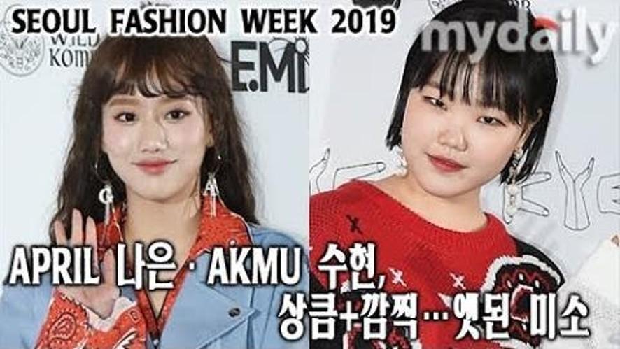 <2019 SFW> 너무 상큼발랄해,, (NA EUN-Soohyun)