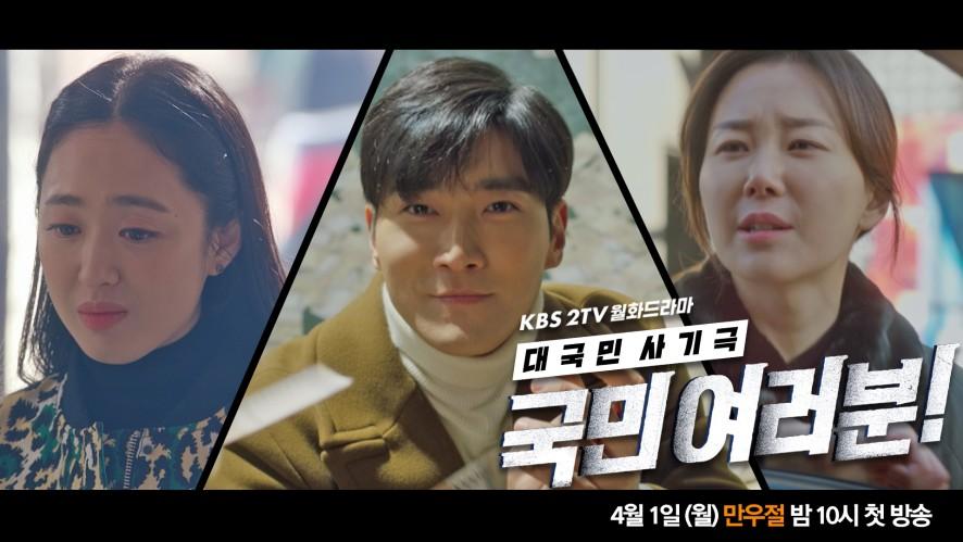 [국민 여러분! 4/1 첫 회 예고] 사기꾼 옆 형사 옆 사채업자, 하나뿐인 내편까지 속여라! / KBS Drama Coming Soon