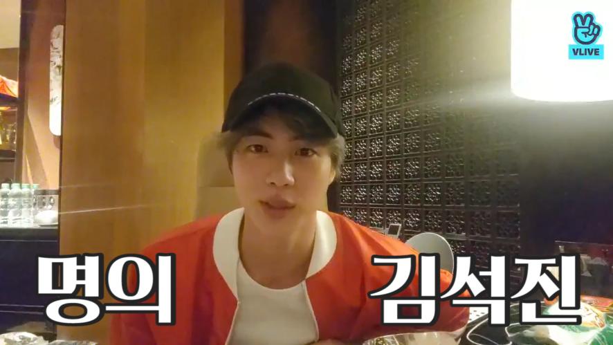 [BTS] 21세기 허준 명의 김석진선생님 모십니다🐹💭 (Jin's super duper cuteness)