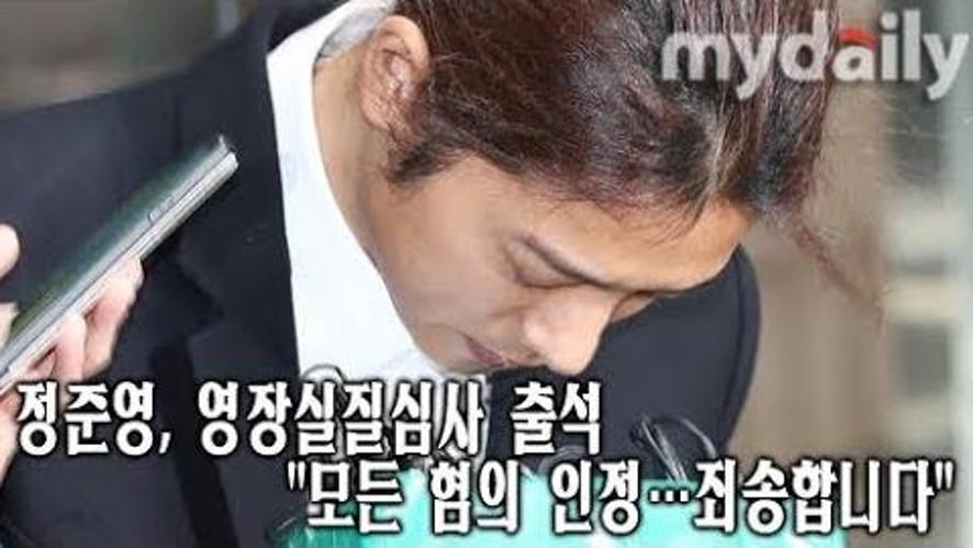 """[정준영:Jung Joon Young] 영장실질심사 출석, """"모든 혐의 인정… 죄송합니다"""""""