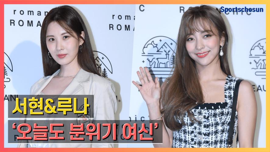 서현(Seo Hyun)&루나(Luna), '오늘도 분위기 여신' (2019 F/W 서울패션위크)