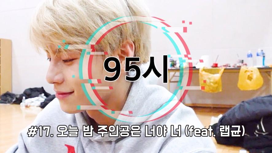 [#95시] 17. 오늘 밤 주인공은 너야 너 (feat. 랩균)