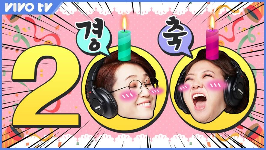 경축🎉 ★200회 특집★ 비보 추억의 인물 전화 소환! | 송은이 김숙의 비밀보장