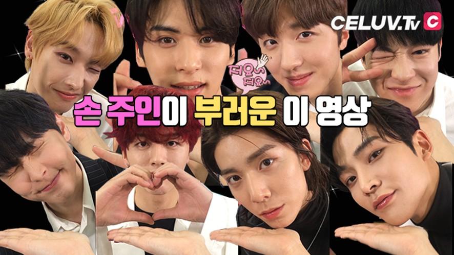[I'm Celuv] SF9, 아임셀럽 비컷 영상! 틱톡 촬영 비하인드 (Celuv.TV)