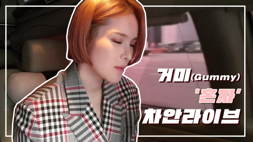 [V단독공개] #갓거미 의 신곡 '혼자(Alone) 차안 #LIVE 🎤