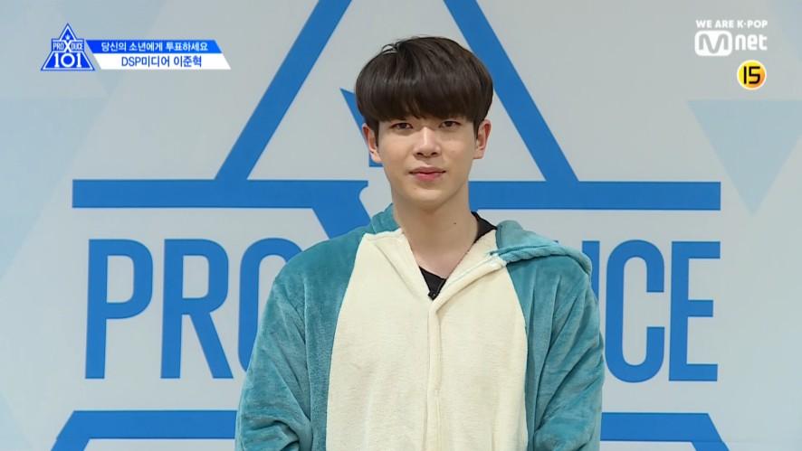 [프로듀스 X 101] DSP미디어 I 이준혁 I 특기는 춤과 피지컬, 아이돌 최적화! @자기소개_1분 PR
