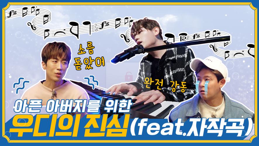 [톡!라이브 #2] 우디 얘기에 눈물 맺힌 토니안! 우디 미공개 자작곡 '그대보다 더' 단독공개