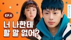 선공개)) 구남친이 던진 말 무슨 뜻임? [웹시트콤 한입만 시즌2] - EP.06