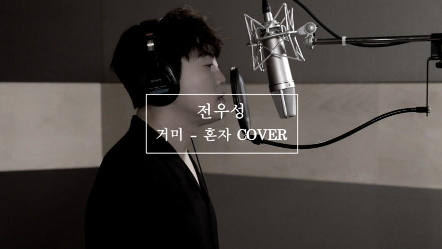 [COVER] 전우성(Noel) - 혼자 [원곡:거미]
