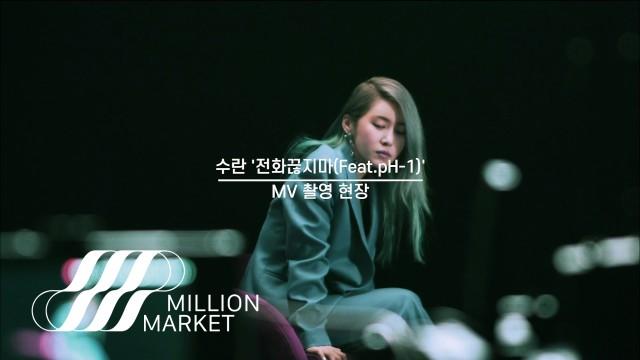 SURAN 수란 '전화끊지마 Don't hang up (Feat. pH-1)' MV Making Film