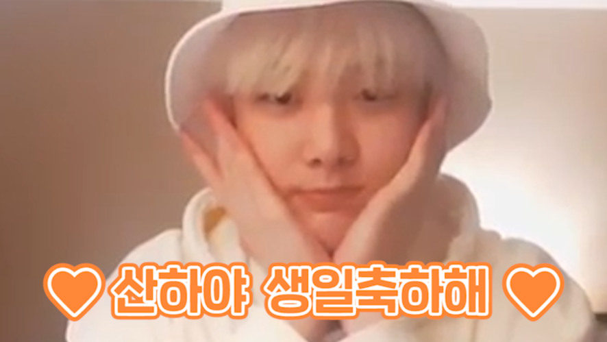[ASTRO] 따나의 스무살 생일을 너무x321 축하해💜(Happy San Ha Day +1)