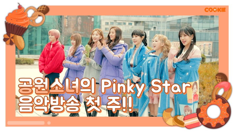 [GWSN 01COOKIE] The first week of GWSN's Pinky Star music broadcasting!!